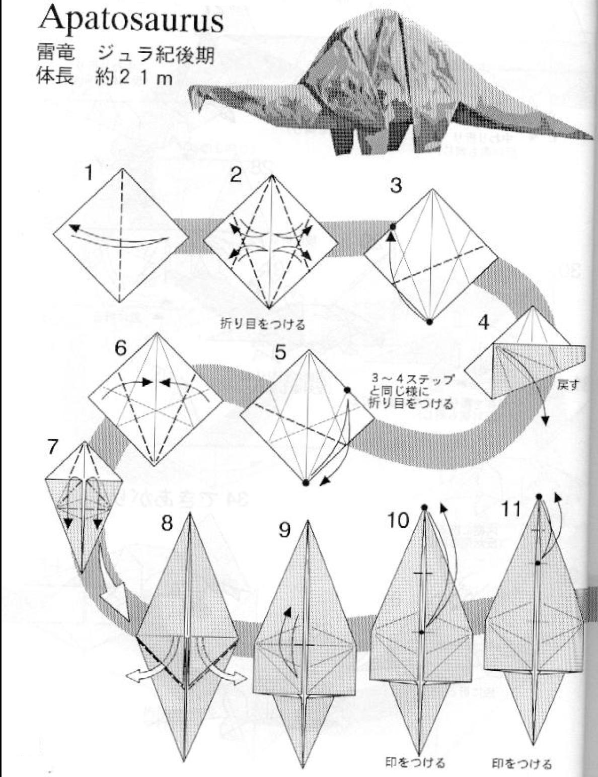 динозаврик оригами схема