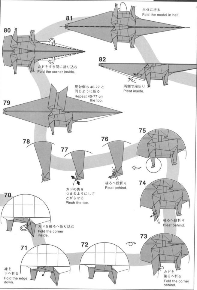 Барозавр оригами 7