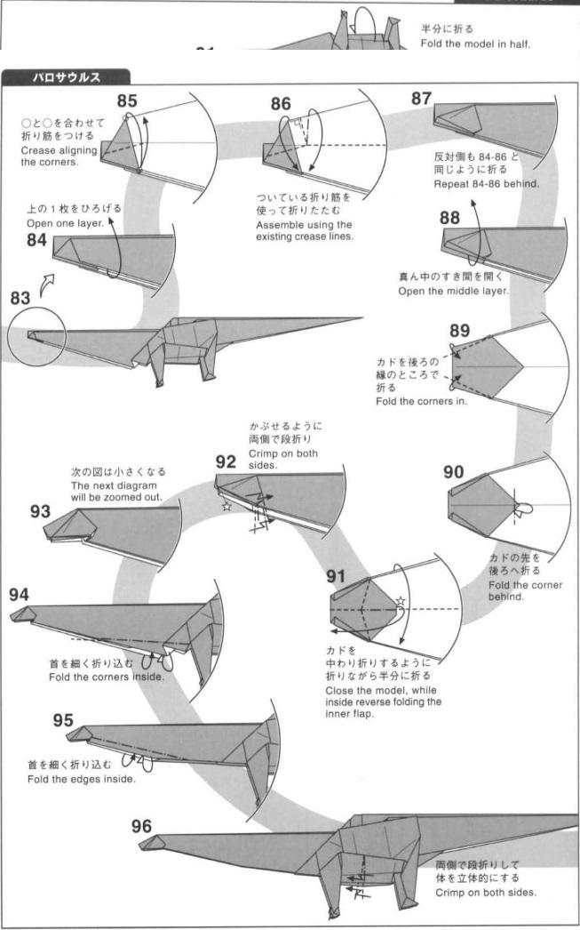 Барозавр оригами 8