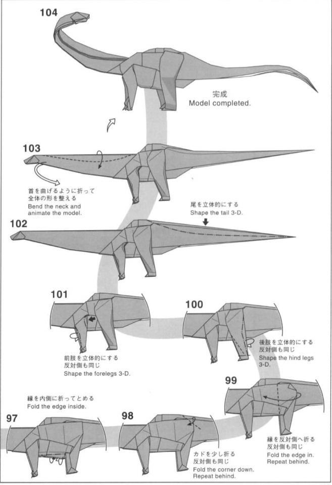 Барозавр оригами 9