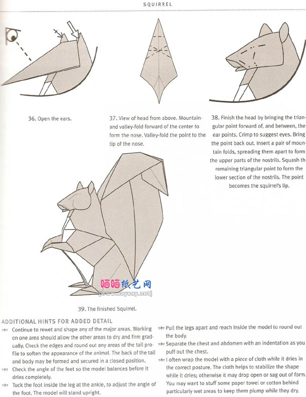 Белка оригами5