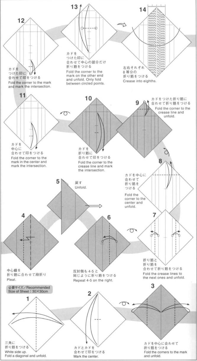 Белый кит оригами 1