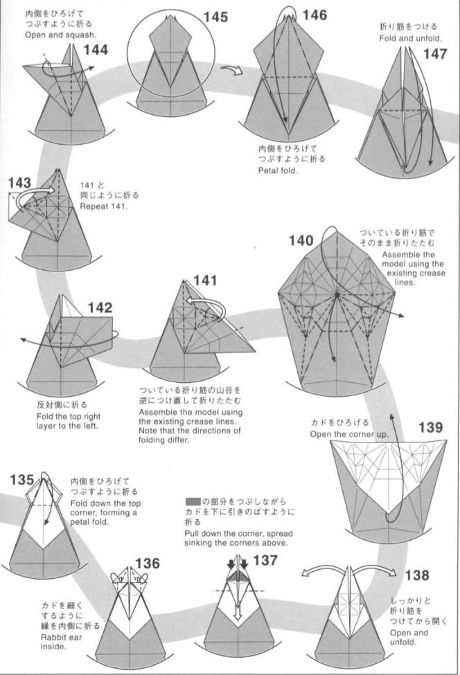 Дракон оригами 11
