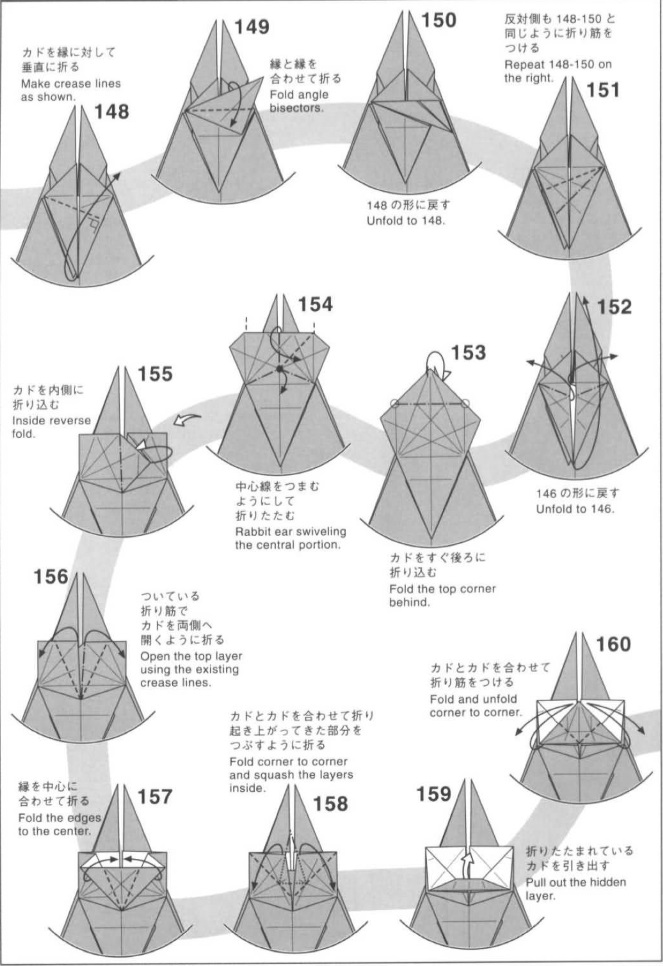 Дракон оригами 12