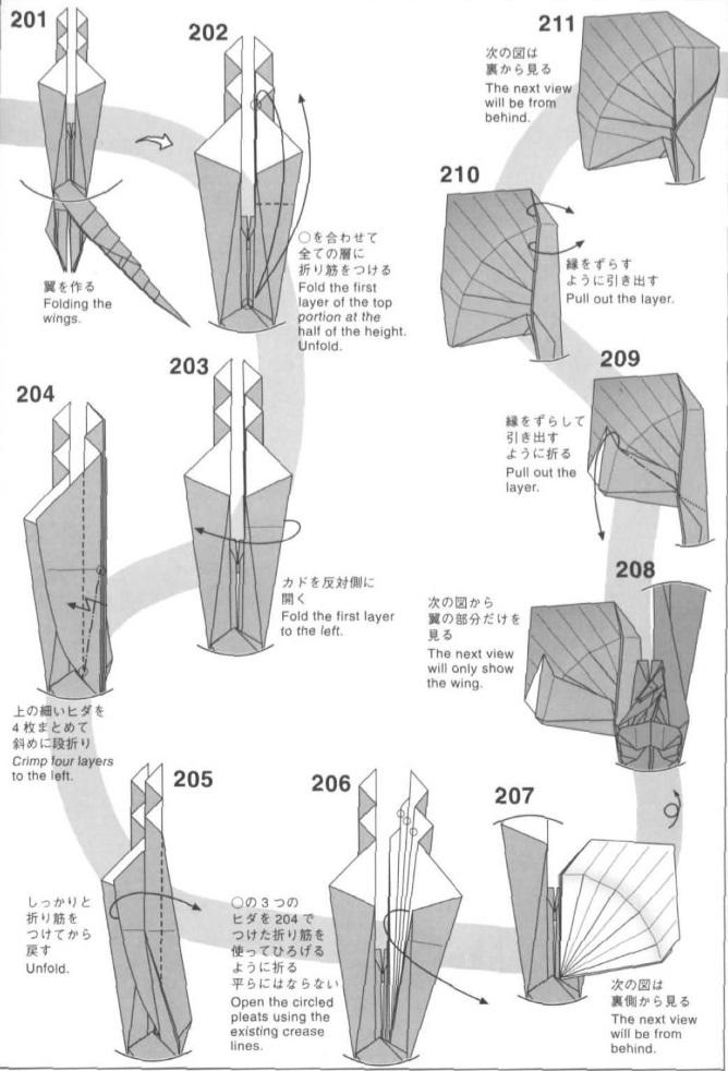 Дракон оригами 16