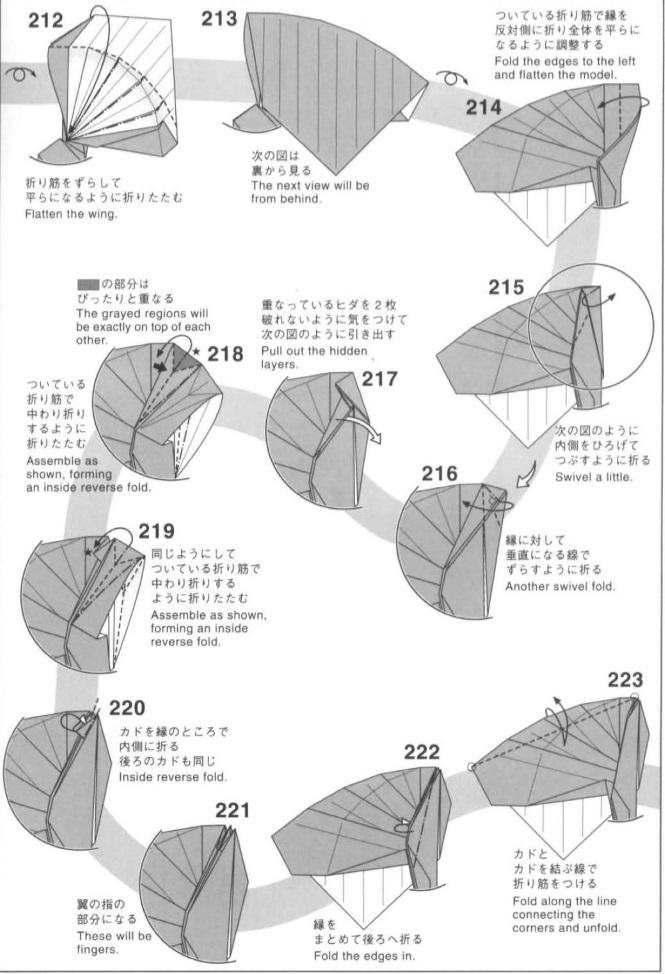 Дракон оригами 17
