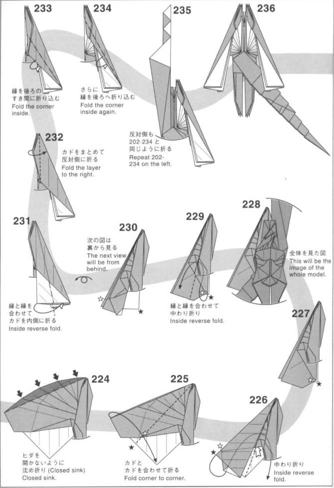 Дракон оригами 18