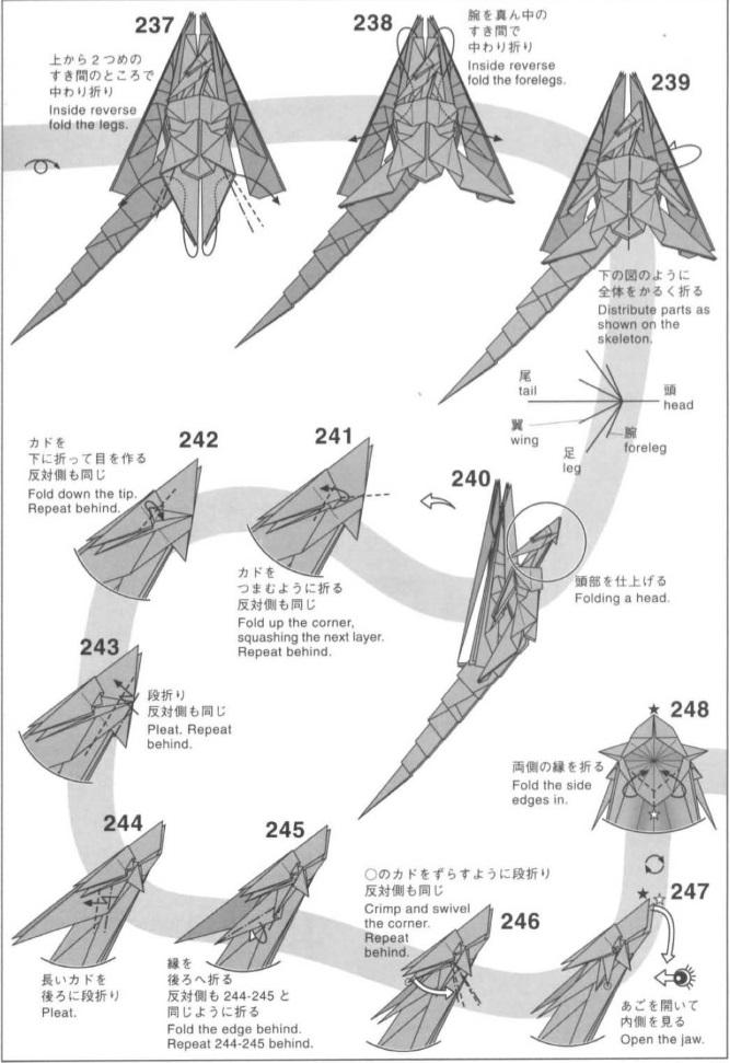 Дракон оригами 19