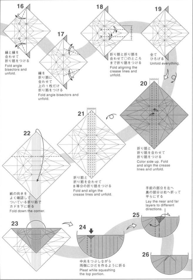 Дракон оригами 2