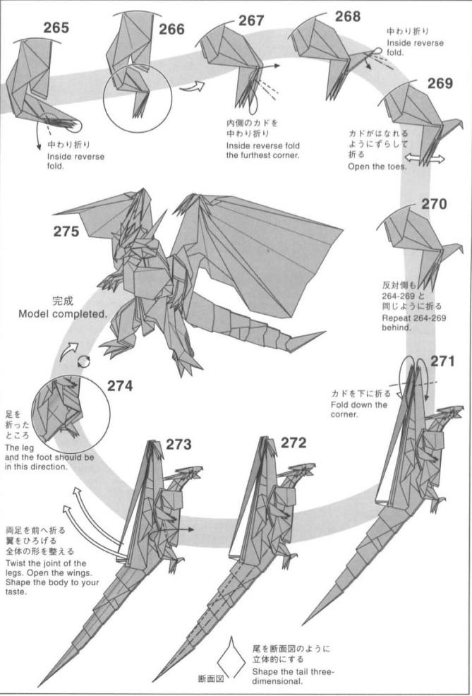 Дракон оригами 21