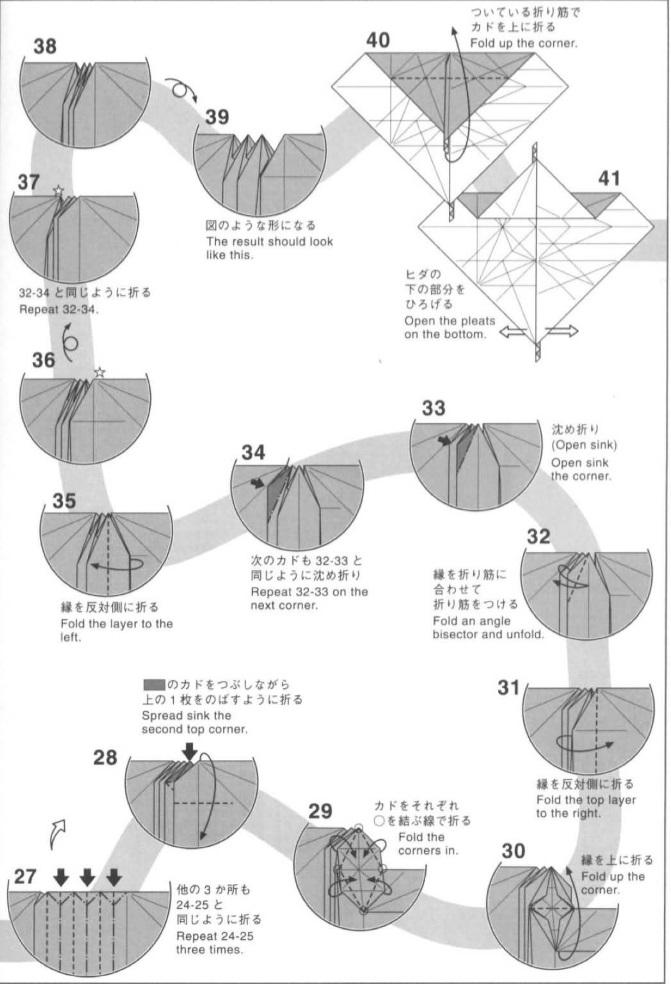 Дракон оригами 3