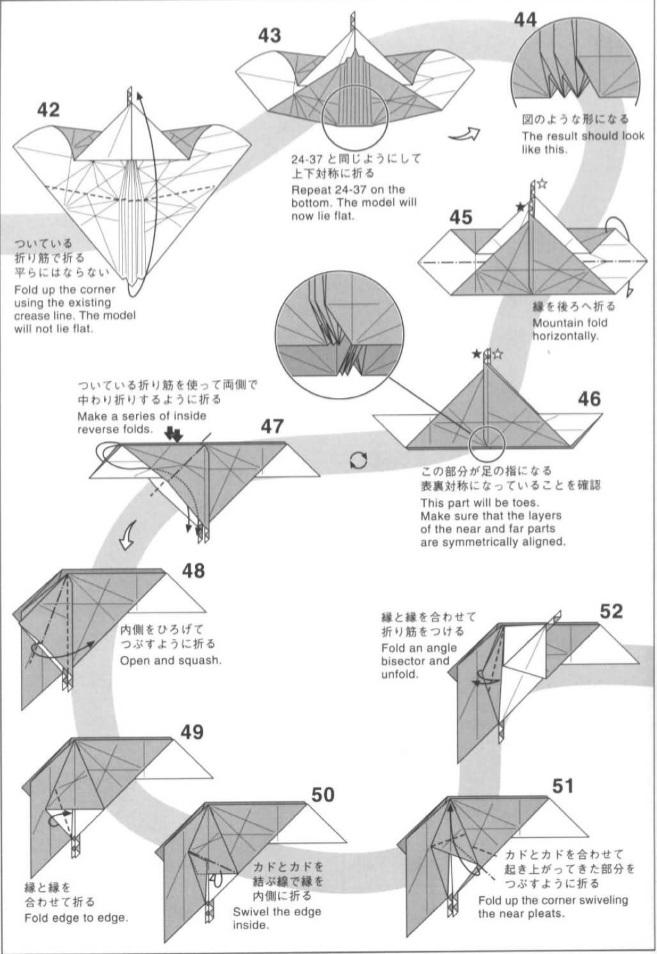 Дракон оригами 4