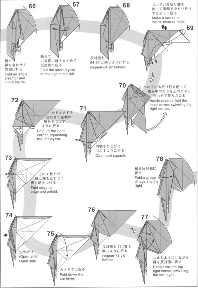 Дракон оригами 6