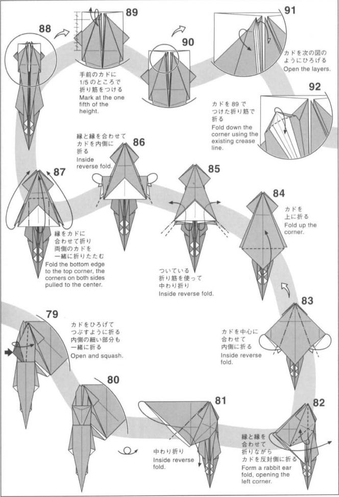Дракон оригами 7