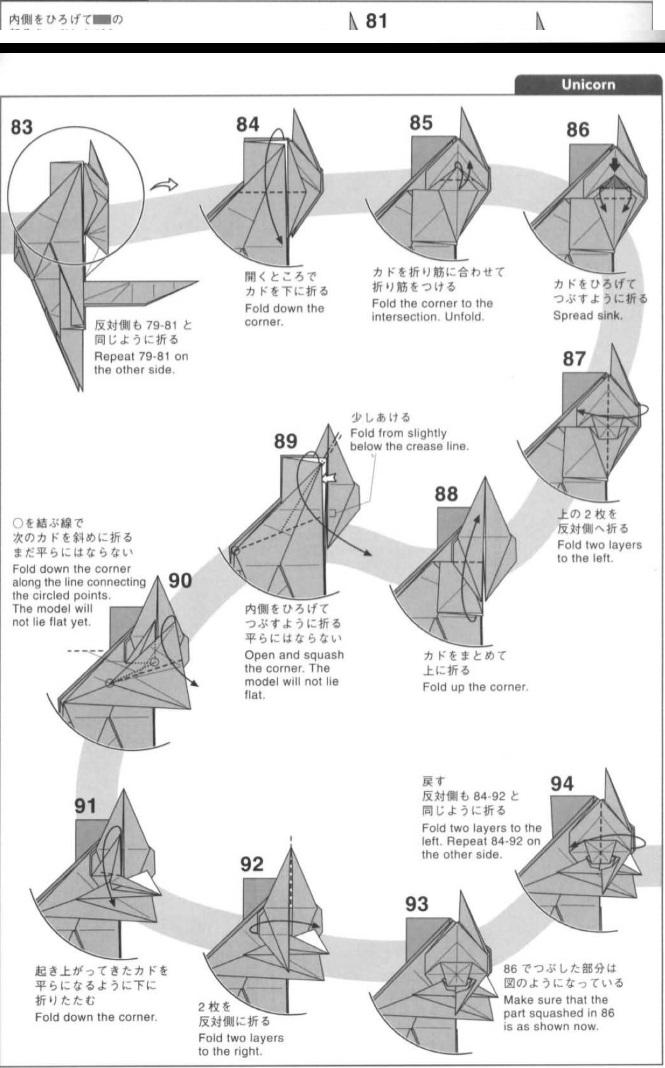 Оригами схема единорога.