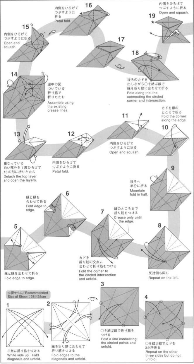 Карнотавр оригами 1