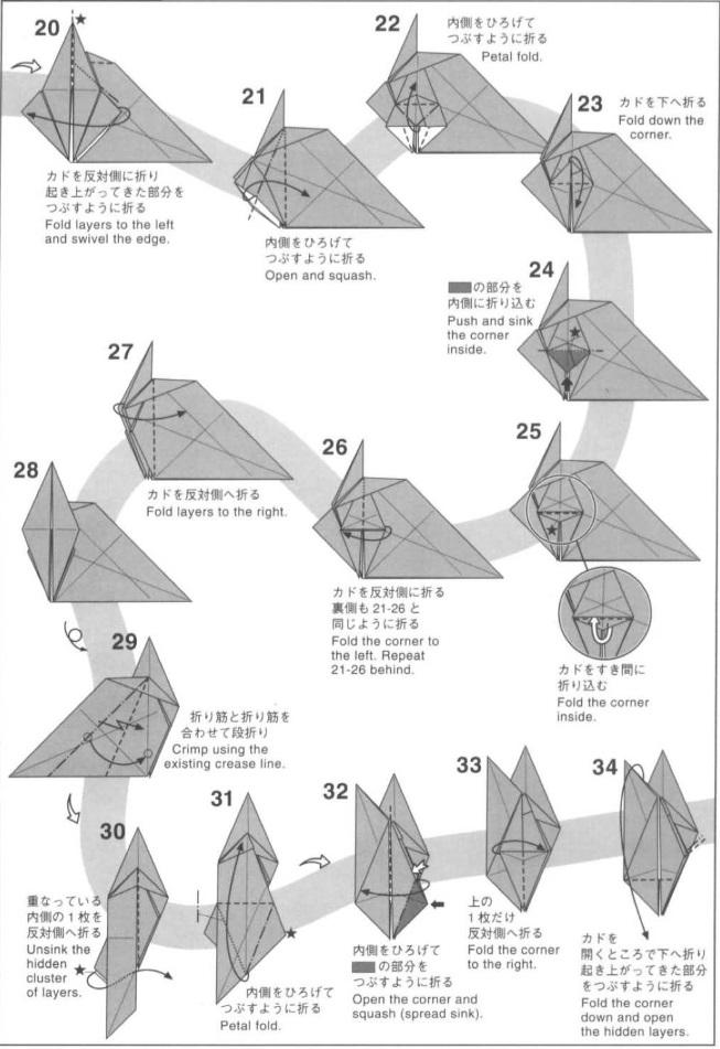 Карнотавр оригами 2