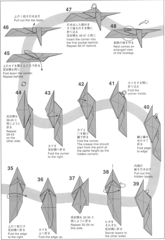 Карнотавр оригами 3