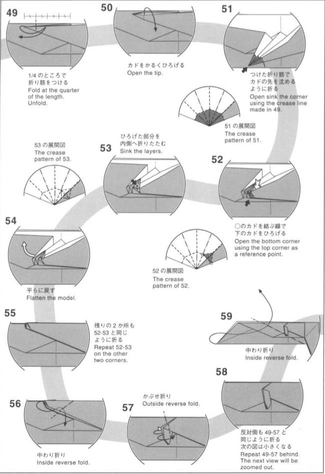 Карнотавр оригами 4