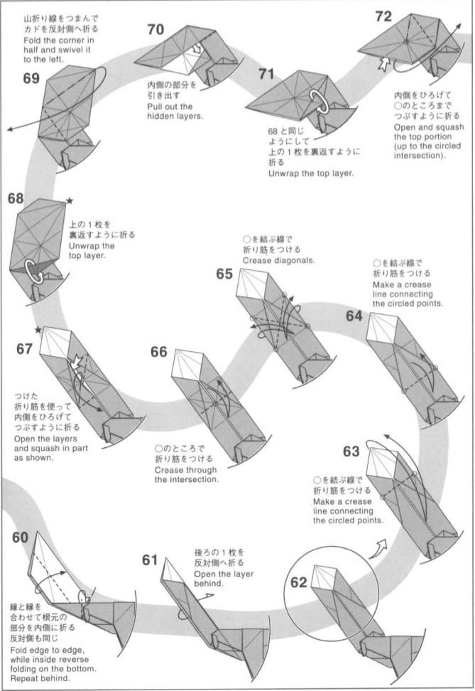 Карнотавр оригами 5