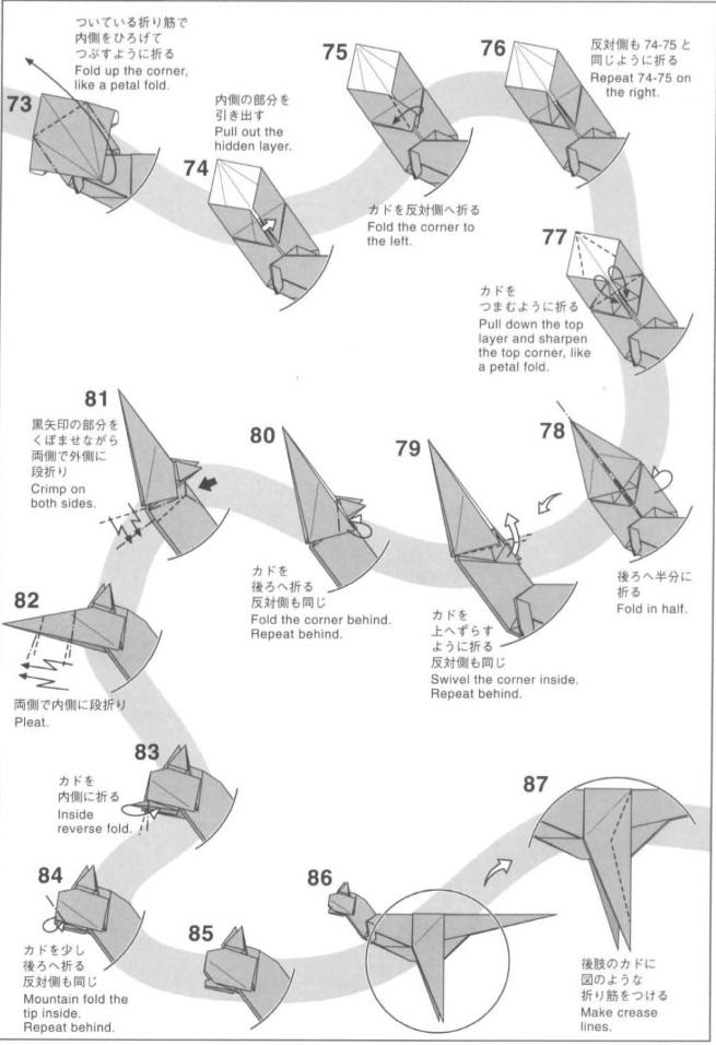 Карнотавр оригами 6