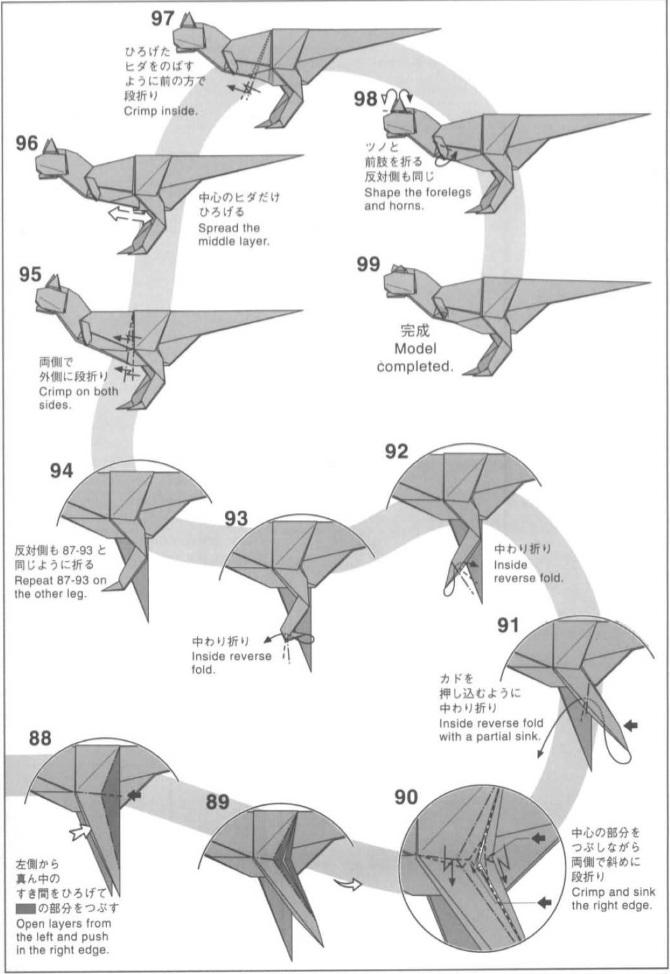 Карнотавр оригами 7