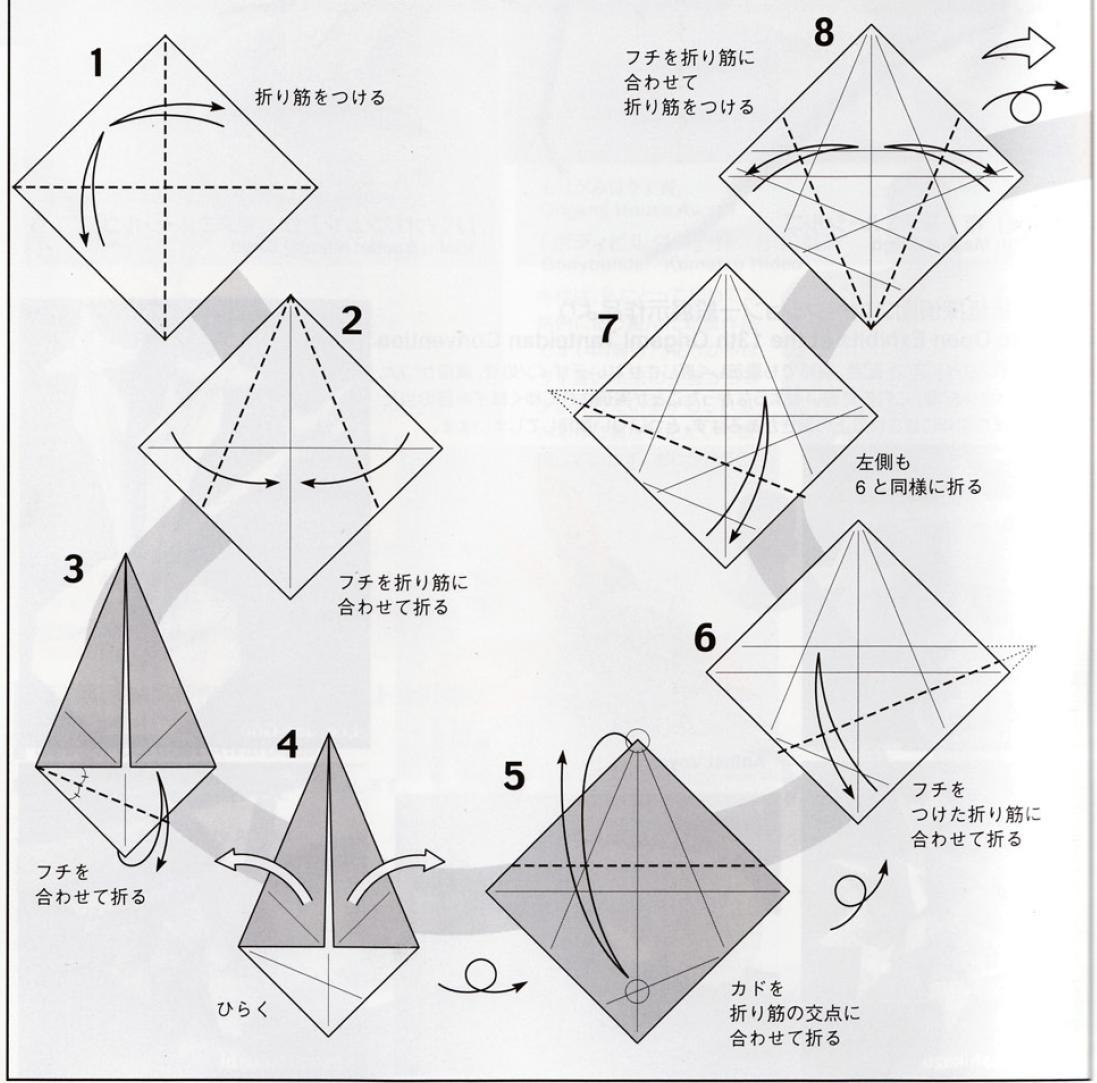 Оригами овца1