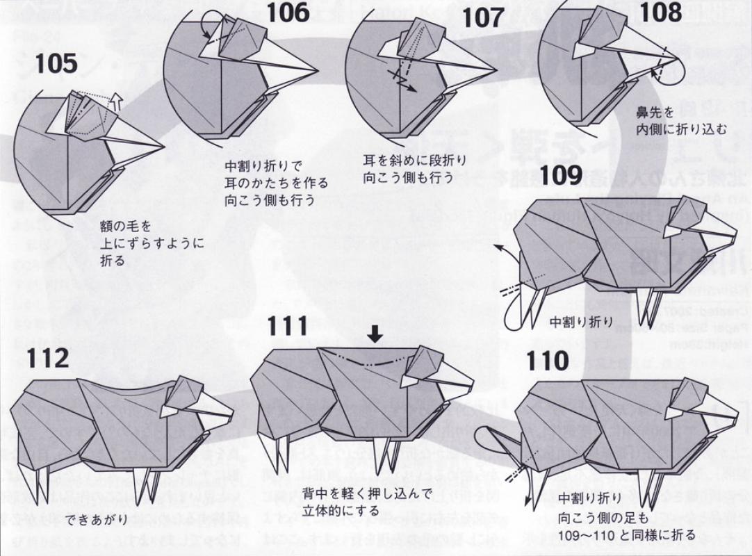 Оригами овца12