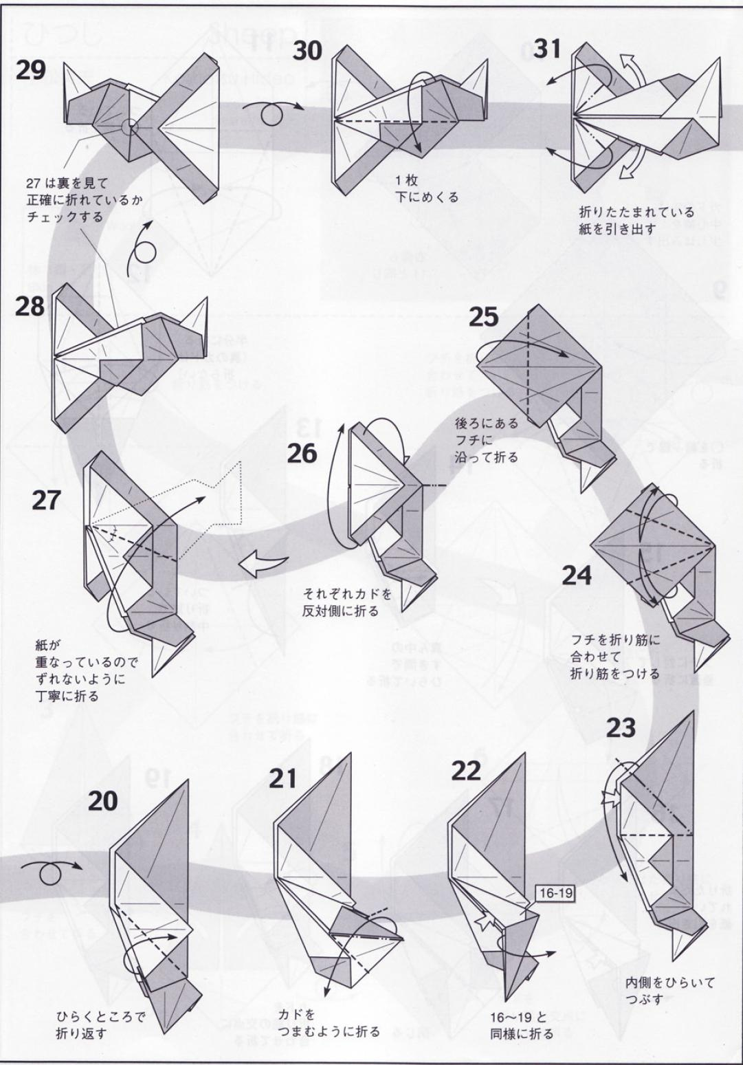 Оригами овца3