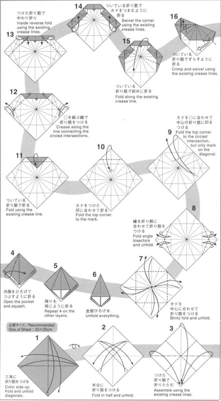 Пегас оригами 1