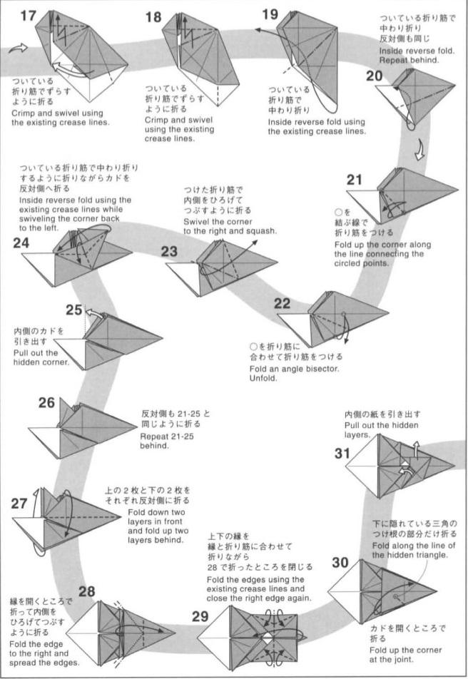 Пегас оригами 2