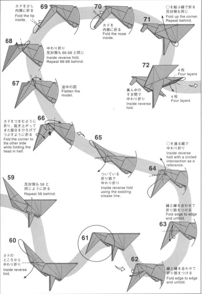 Пегас оригами 5