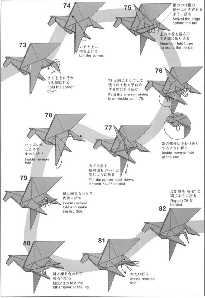 Пегас оригами 6
