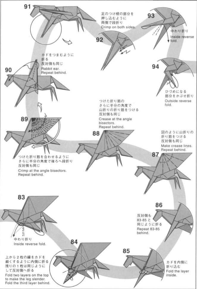 Пегас оригами 7