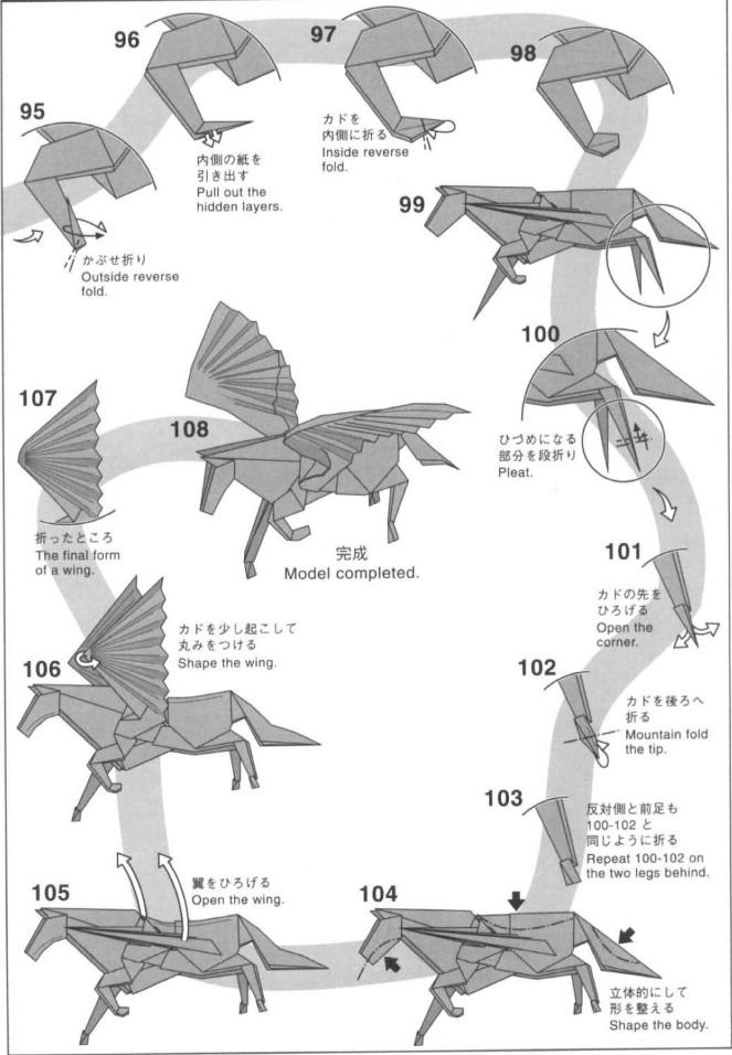 Пегас оригами 8
