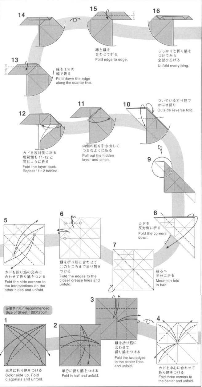 Целофиз оригами 1