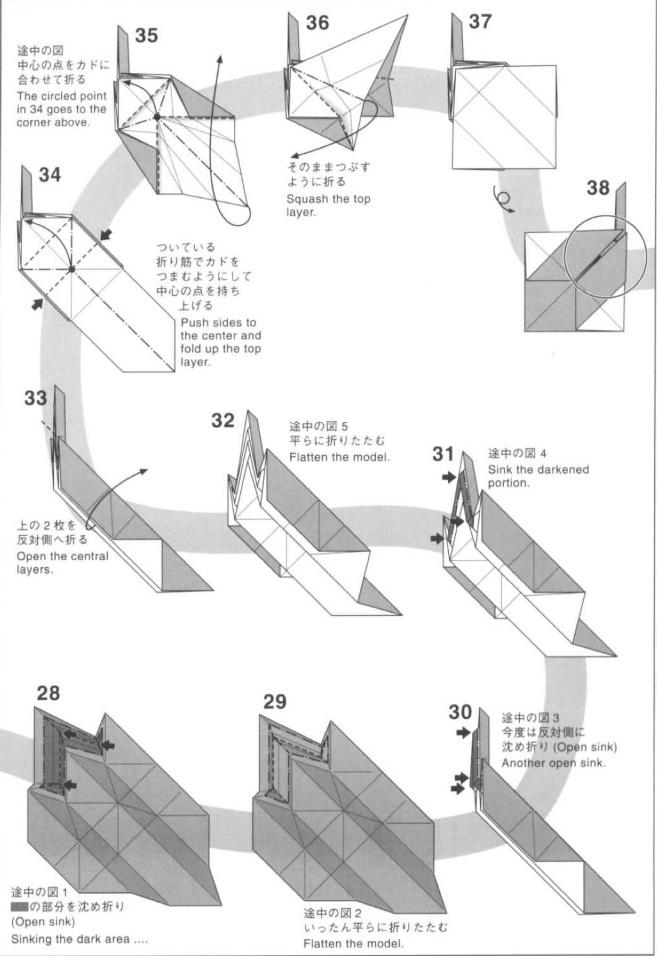 Целофиз оригами 3