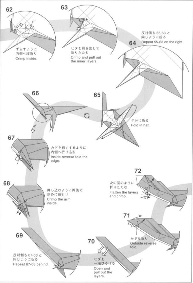 Целофиз оригами 6