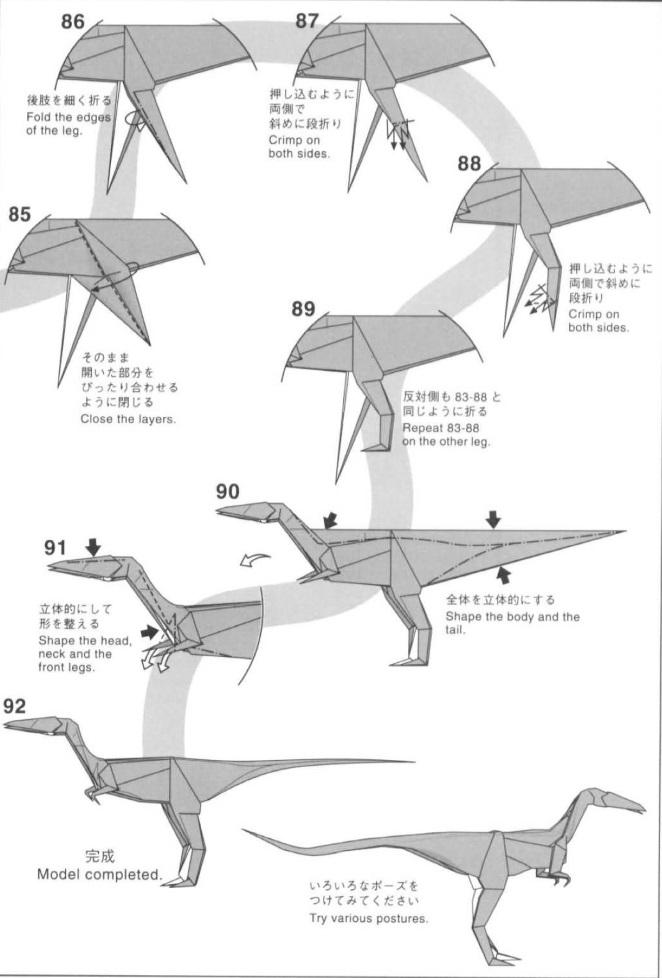Целофиз оригами 8