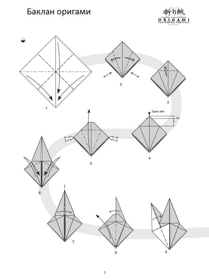 баклан оригами1