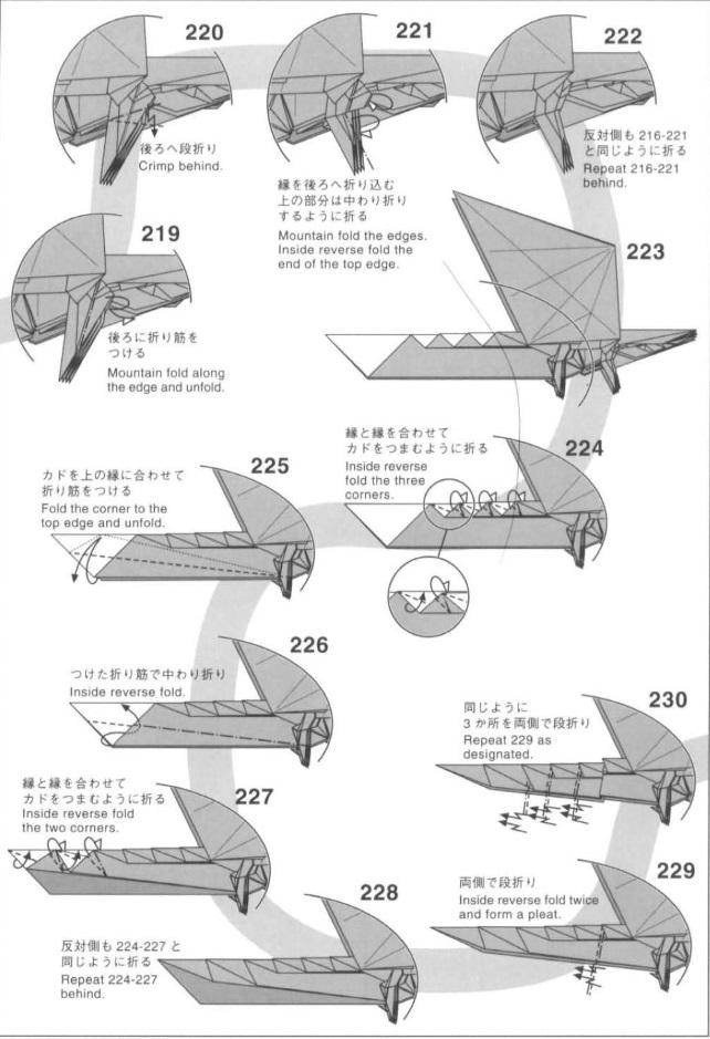дракон2 оригами 19