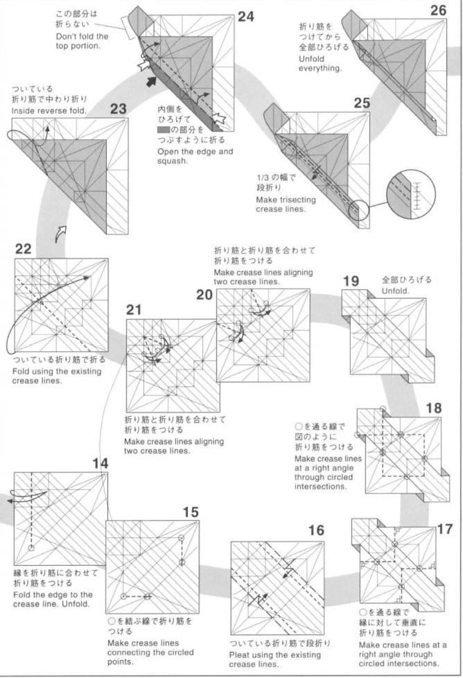 дракон2 оригами 2