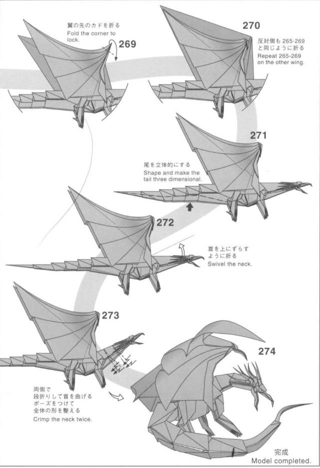 дракон2 оригами 23