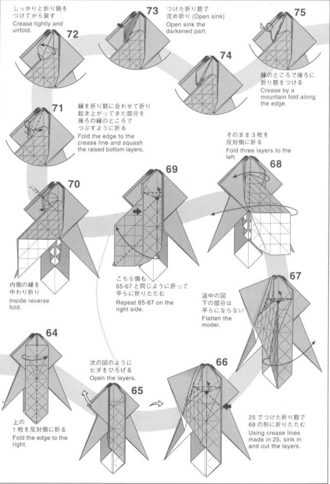 дракон2 оригами 6