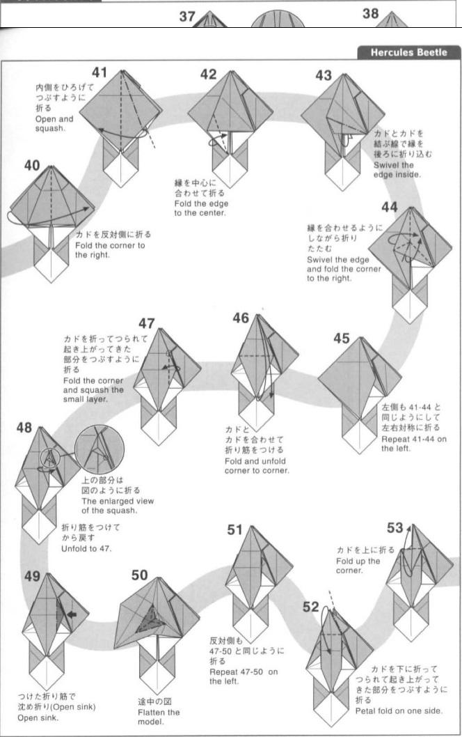 жук-геркулес оригами 4
