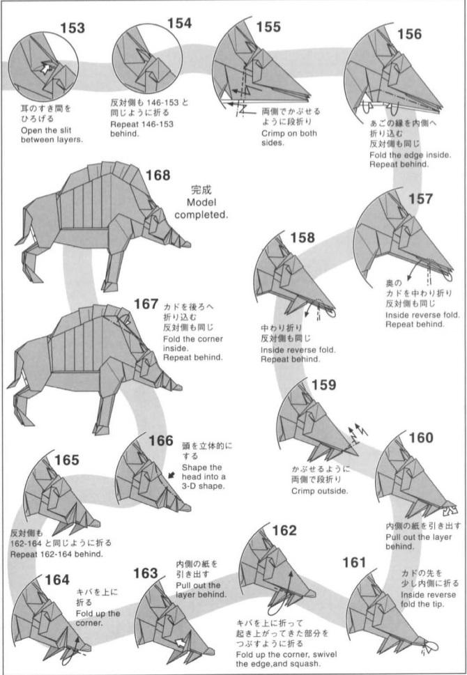 кабан оригами 12