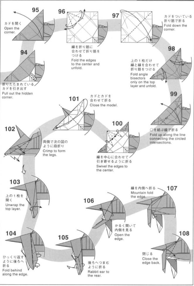 кабан оригами 8