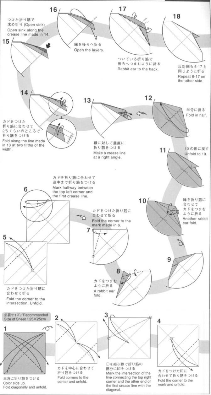 касатка оригами 1