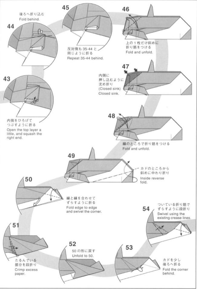 касатка оригами 4