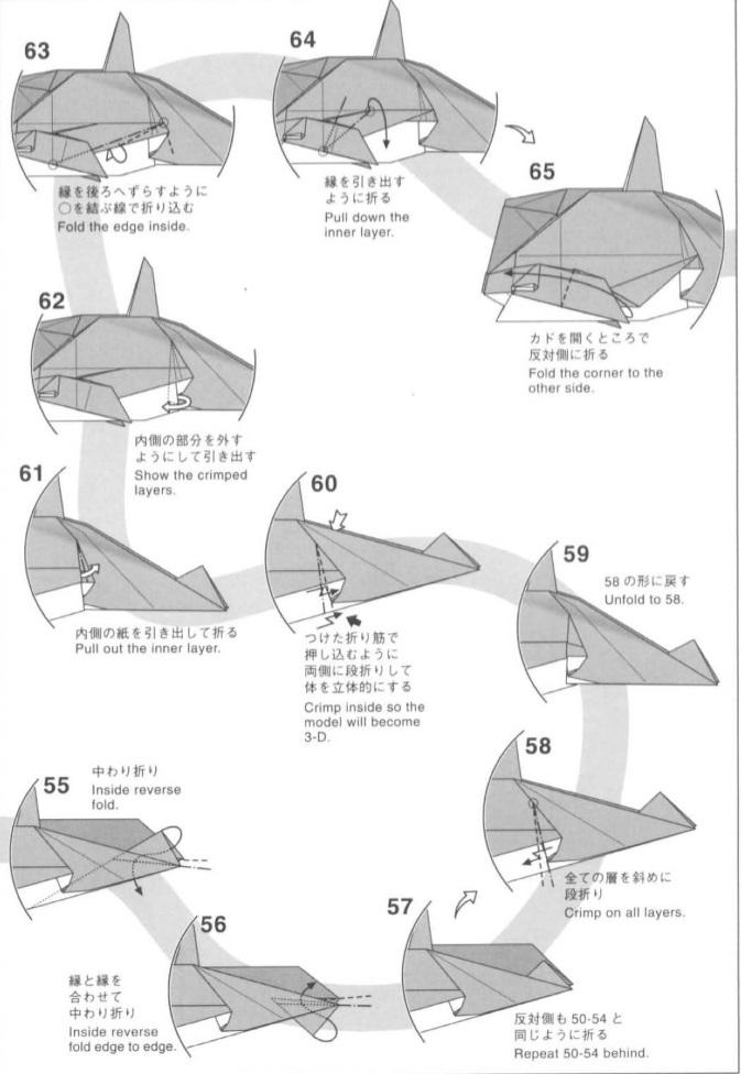 касатка оригами 5
